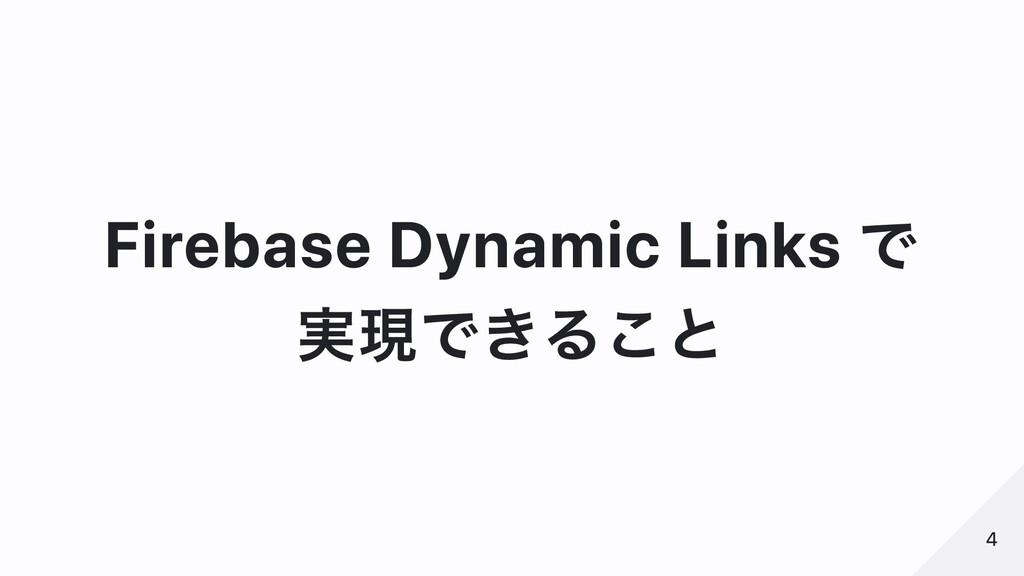 Firebase Dynamic Links で 実現できること 4 4