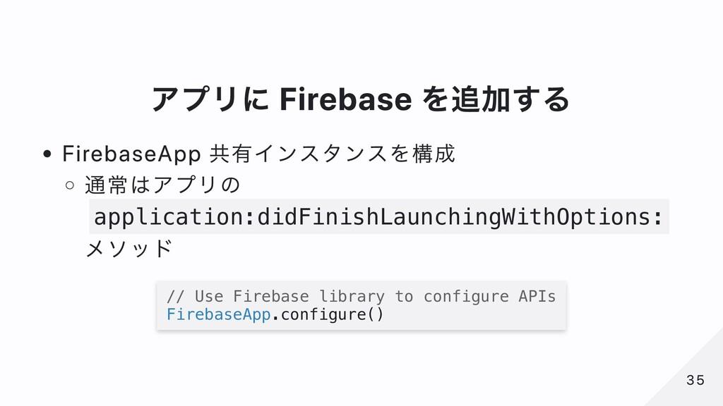 アプリに Firebase を追加する FirebaseApp 共有インスタンスを構成 通常は...