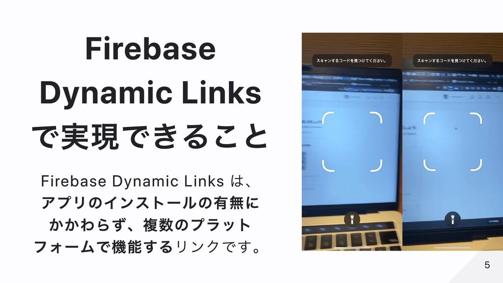 Firebase Dynamic Links で実現できること Firebase Dynami...