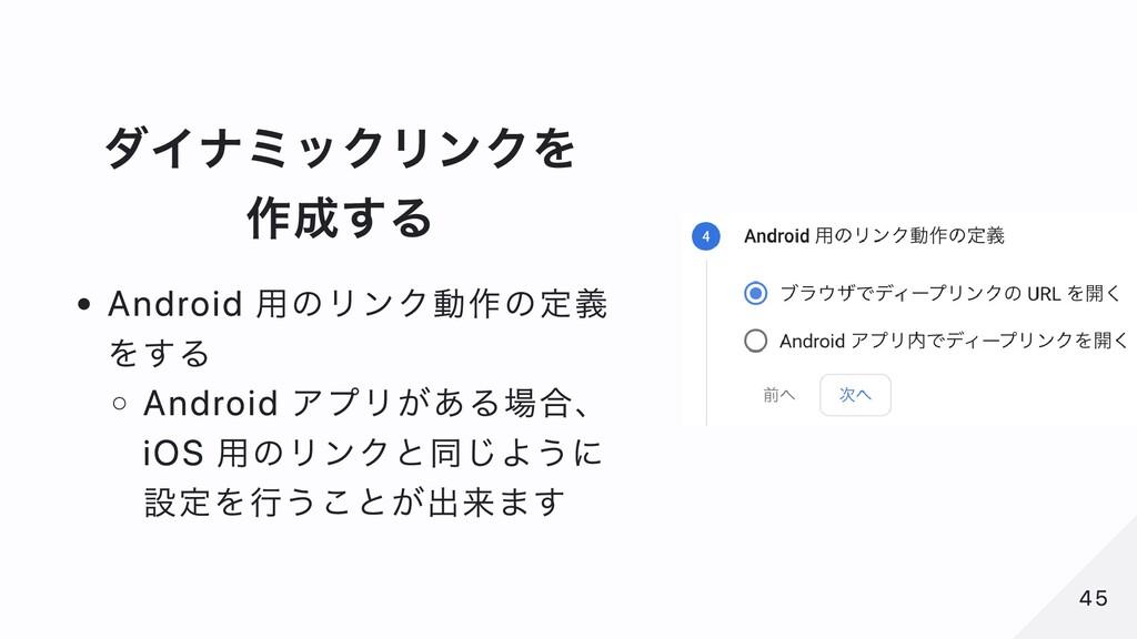 ダイナミックリンクを 作成する Android ⽤のリンク動作の定義 をする Android ...