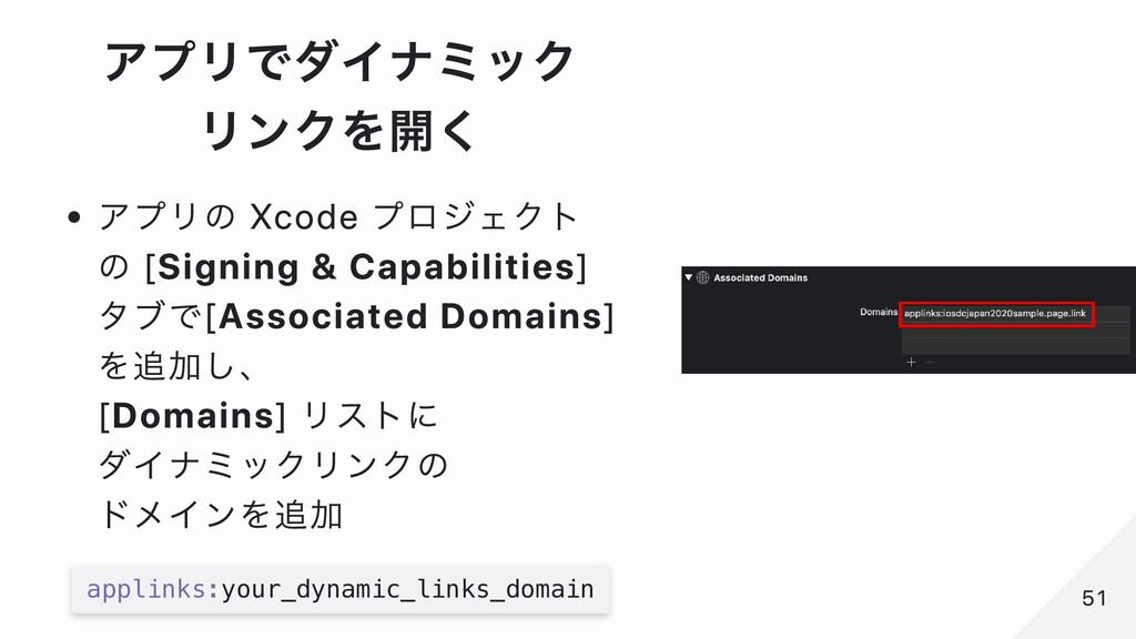 アプリでダイナミック リンクを開く アプリの Xcode プロジェクト の Signing &...