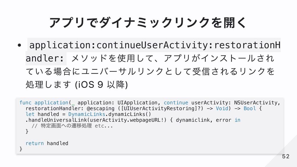 アプリでダイナミックリンクを開く application:continueUserActivi...