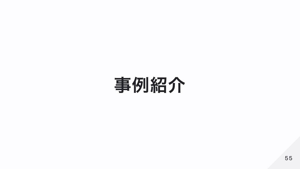 事例紹介 55 55