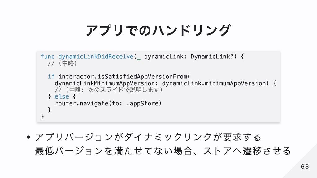 アプリでのハンドリング func dynamicLinkDidReceive(_ dynami...