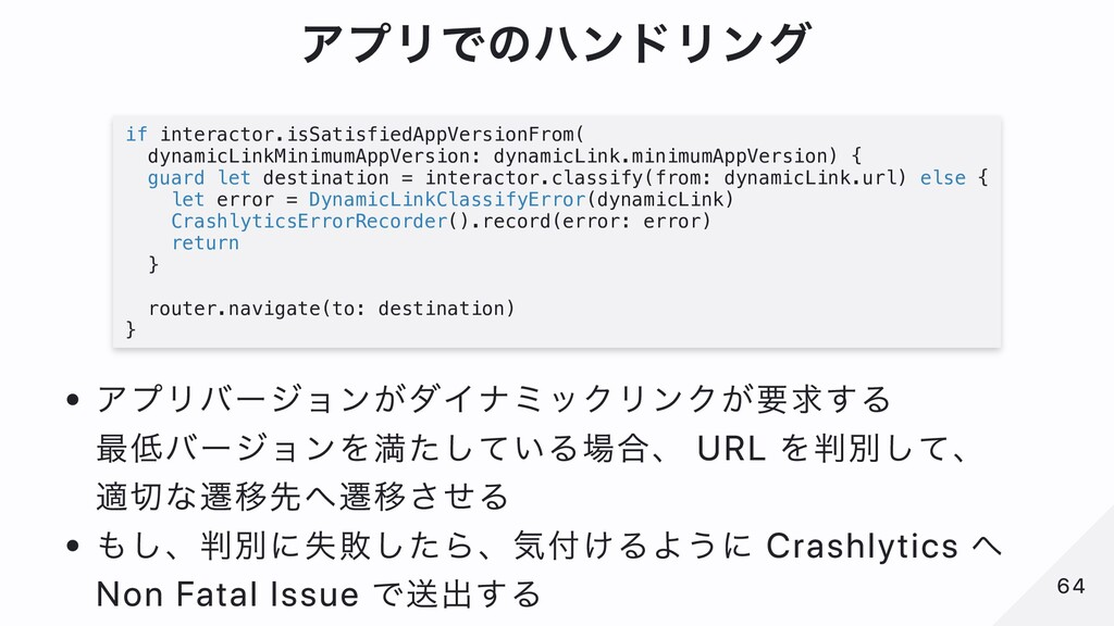 アプリでのハンドリング if interactor.isSatisfiedAppVersion...