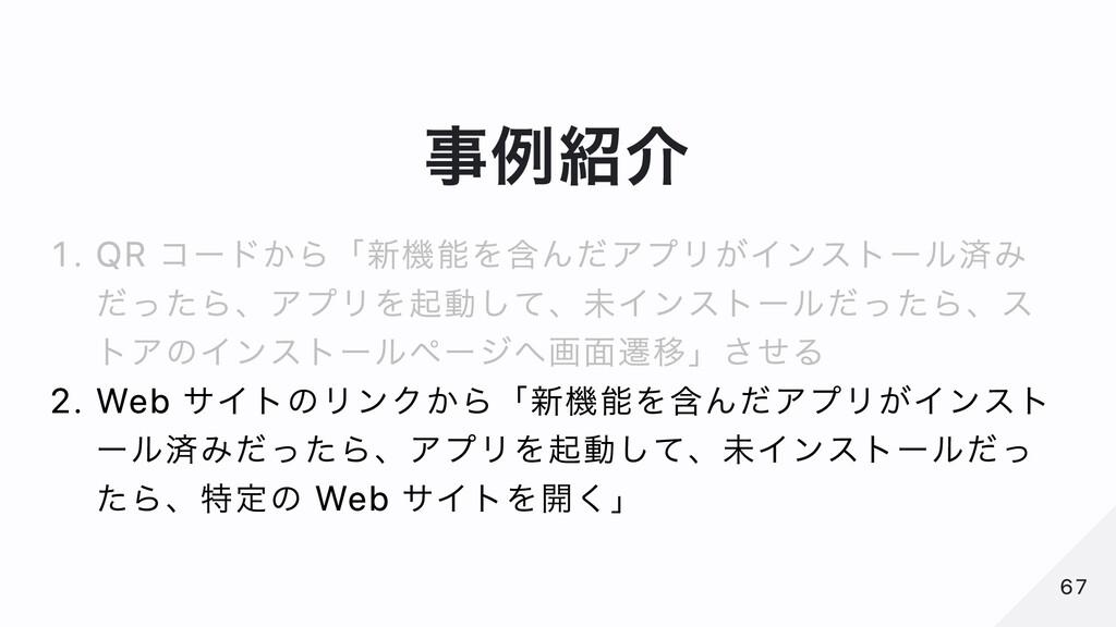 事例紹介 . QR コードから「新機能を含んだアプリがインストール済み だったら、アプリを起動...