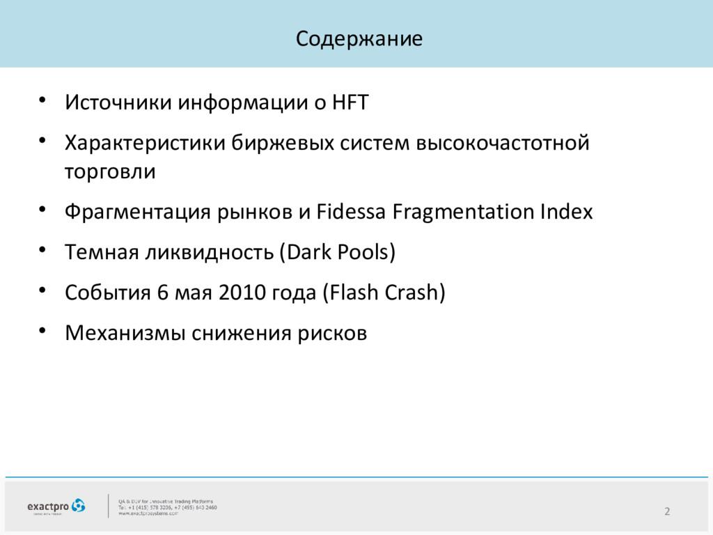 Содержание • Источники информации о HFT • Харак...