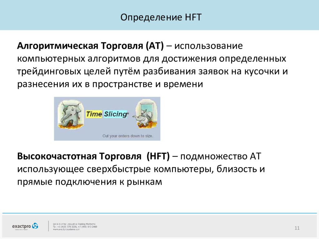 Определение HFT Алгоритмическая Торговля (AT) –...