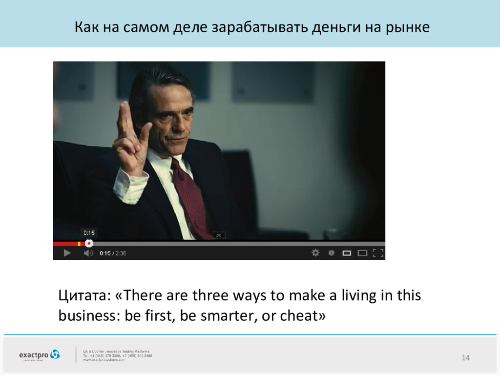 Цитата: «There are three ways to make a living ...