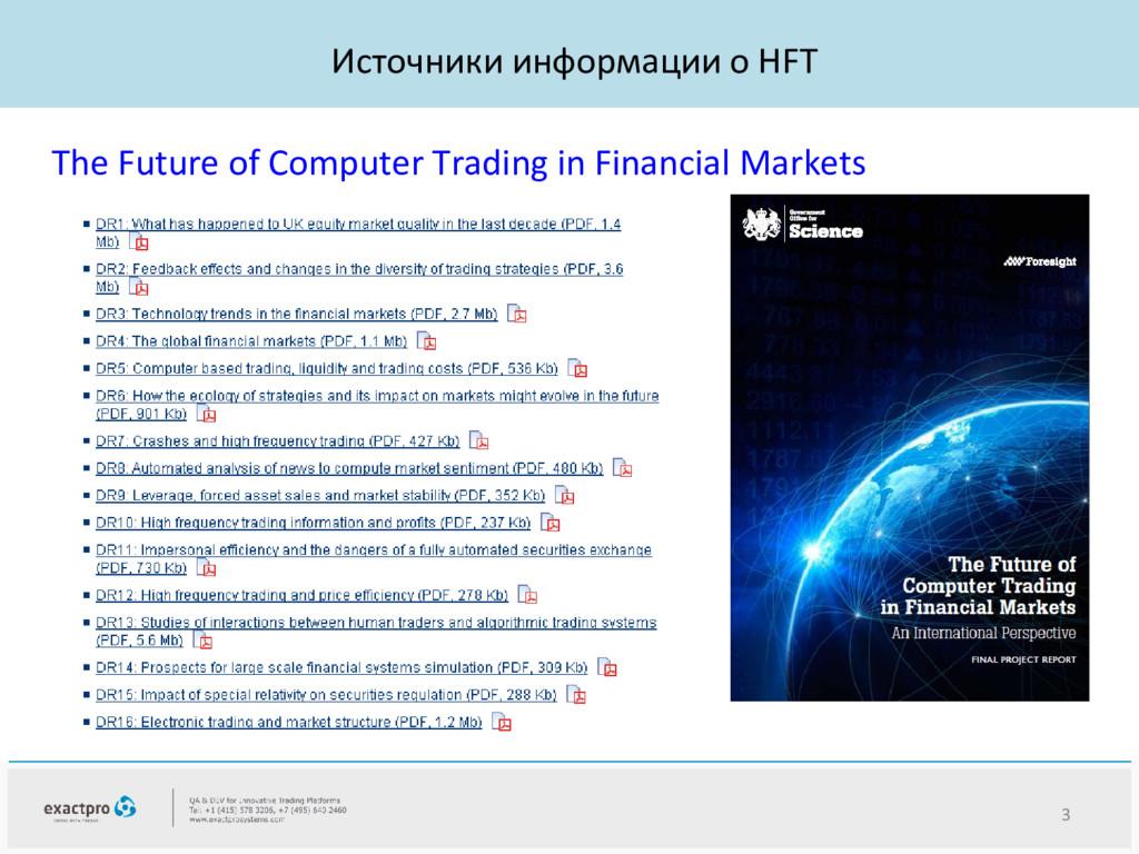 Источники информации о HFT The Future of Comput...