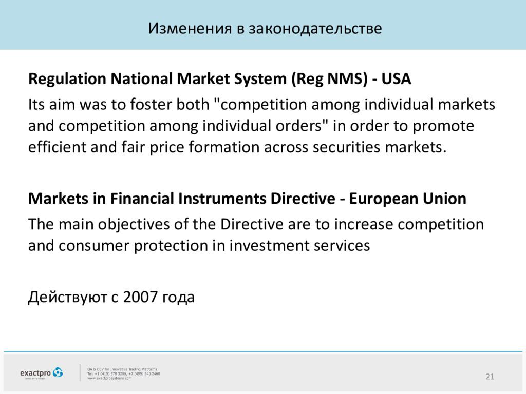 Regulation National Market System (Reg NMS) - U...
