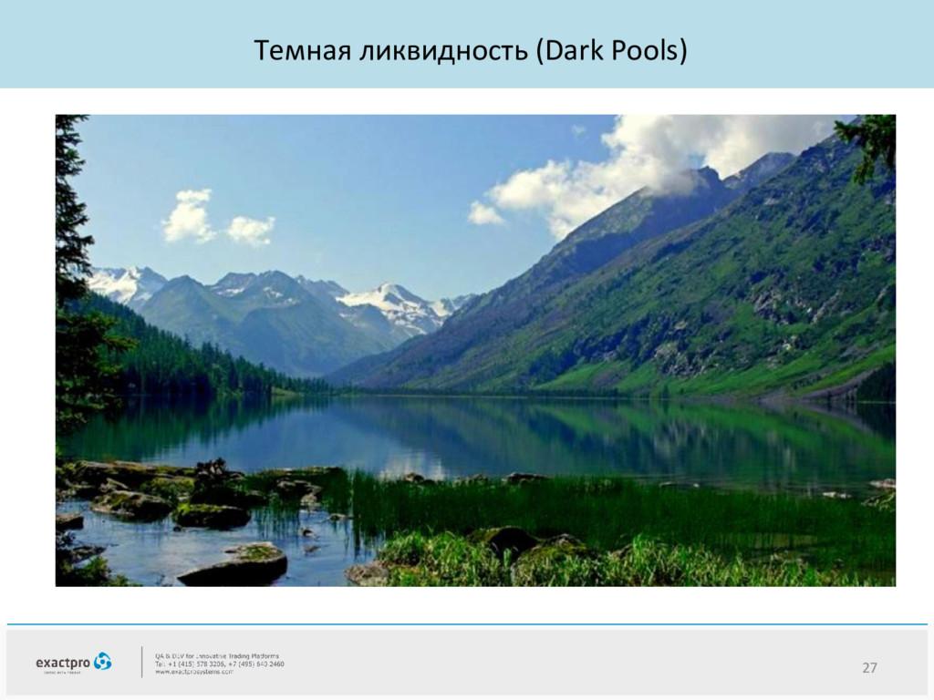 Темная ликвидность (Dark Pools) 27