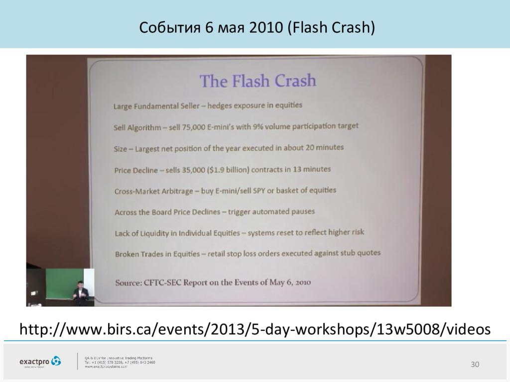События 6 мая 2010 (Flash Crash) 30 http://www....