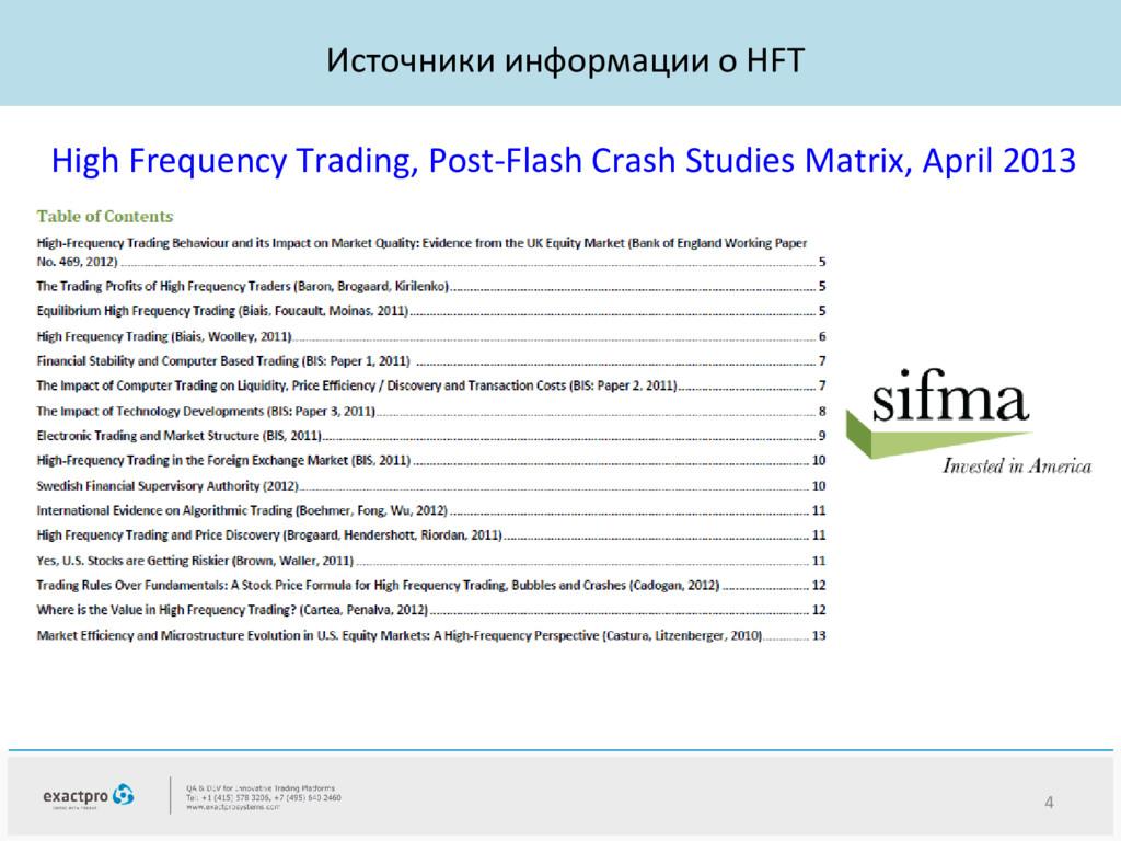 Источники информации о HFT High Frequency Tradi...