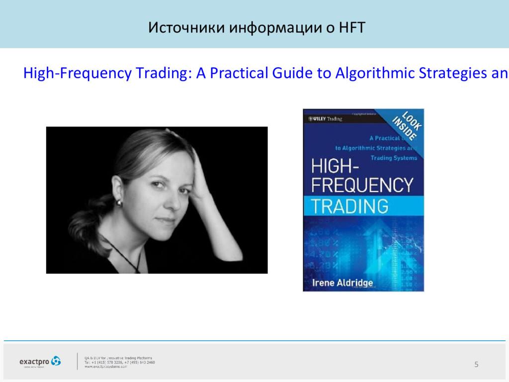 Источники информации о HFT High-Frequency Tradi...