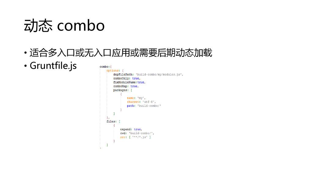 动态 combo • 适合多入口或无入口应用或需要后期动态加载 • Gruntfile.js