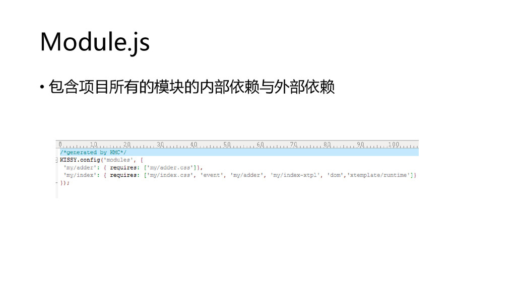 Module.js • 包含项目所有的模块的内部依赖与外部依赖