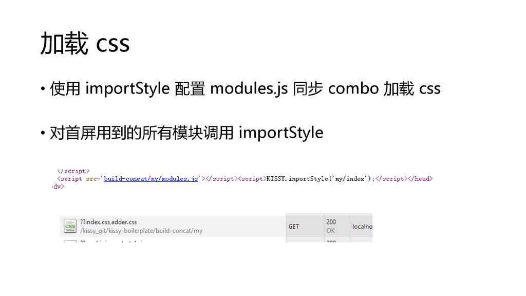 加载 css • 使用 importStyle 配置 modules.js 同步 combo ...