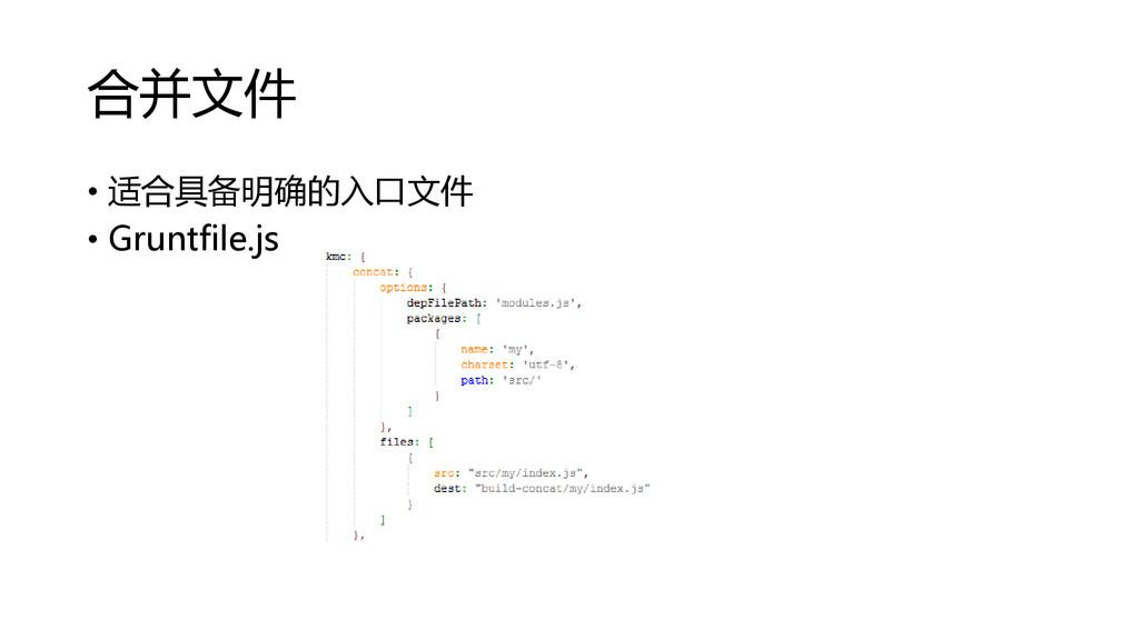 合并文件 • 适合具备明确的入口文件 • Gruntfile.js