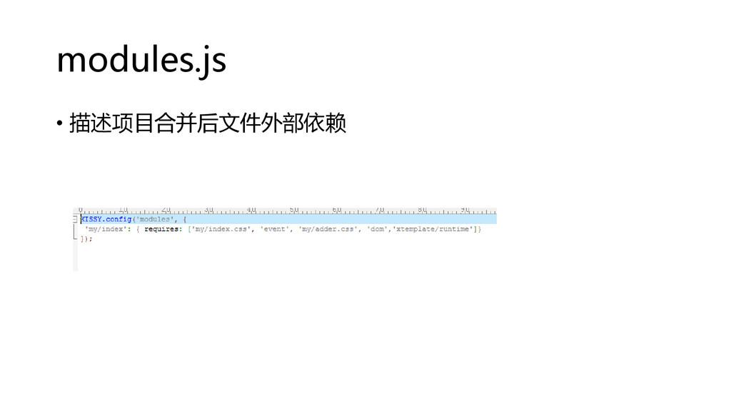 modules.js • 描述项目合并后文件外部依赖
