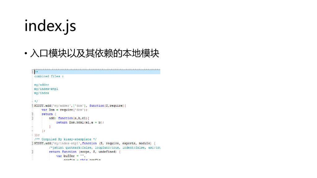 index.js • 入口模块以及其依赖的本地模块