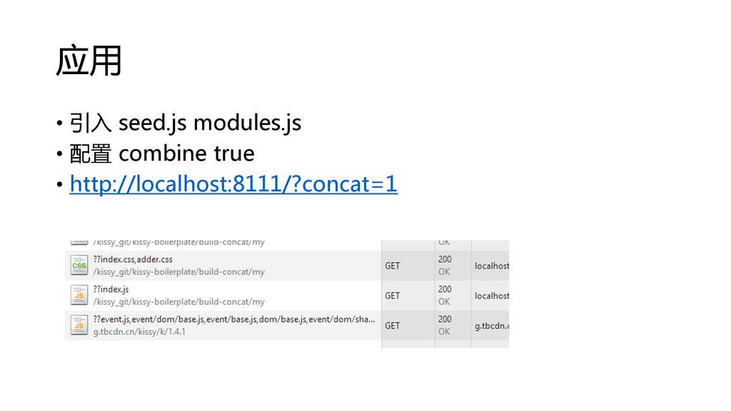 应用 • 引入 seed.js modules.js • 配置 combine true • ...