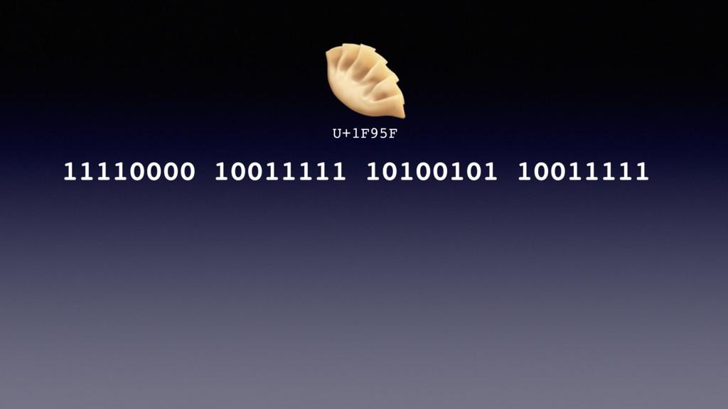 U+1F95F 11110000 10011111 10100101 10011111