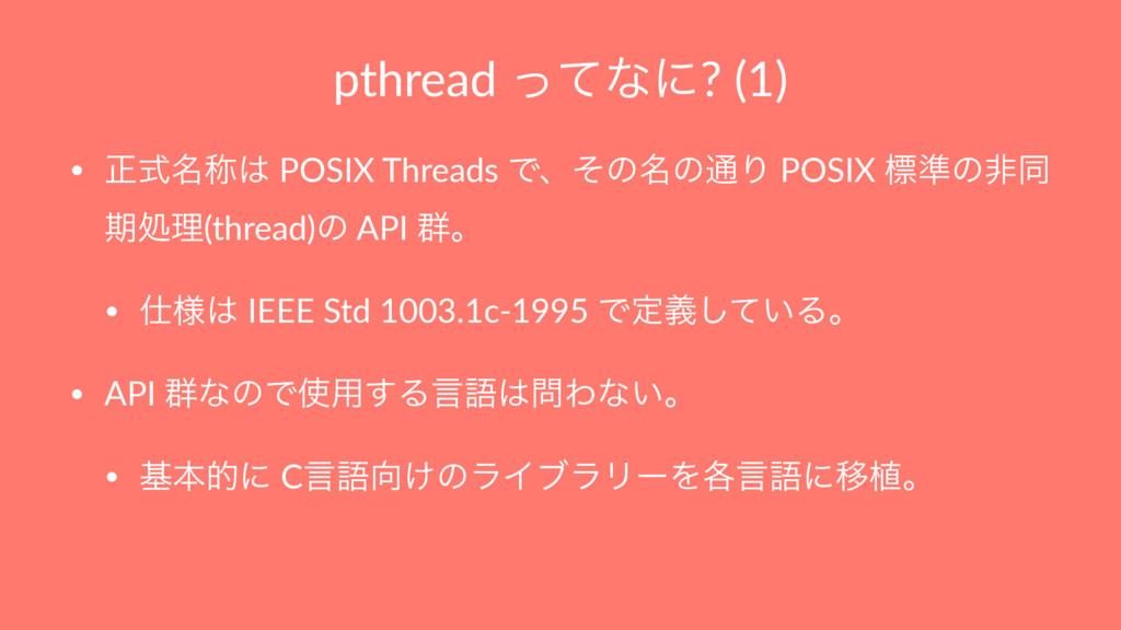 pthread ͬͯͳʹ? (1) • ਖ਼໊ࣜশ POSIX Threads Ͱɺͦͷ໊ͷ௨...