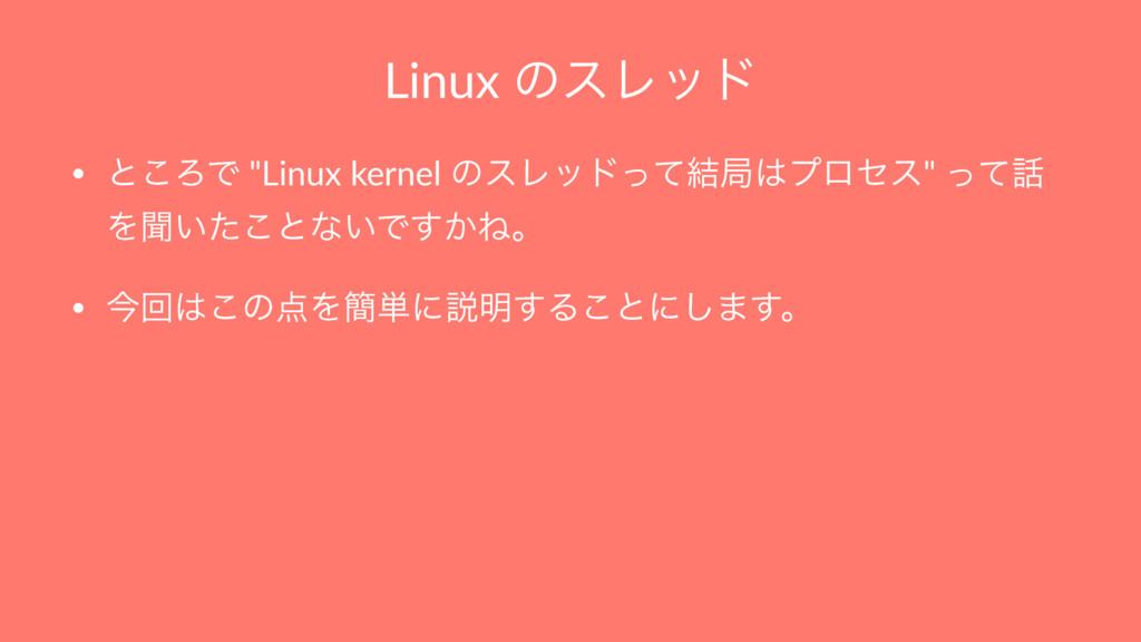 "Linux ͷεϨου • ͱ͜ΖͰ ""Linux kernel ͷεϨουͬͯ݁ہϓϩηε..."