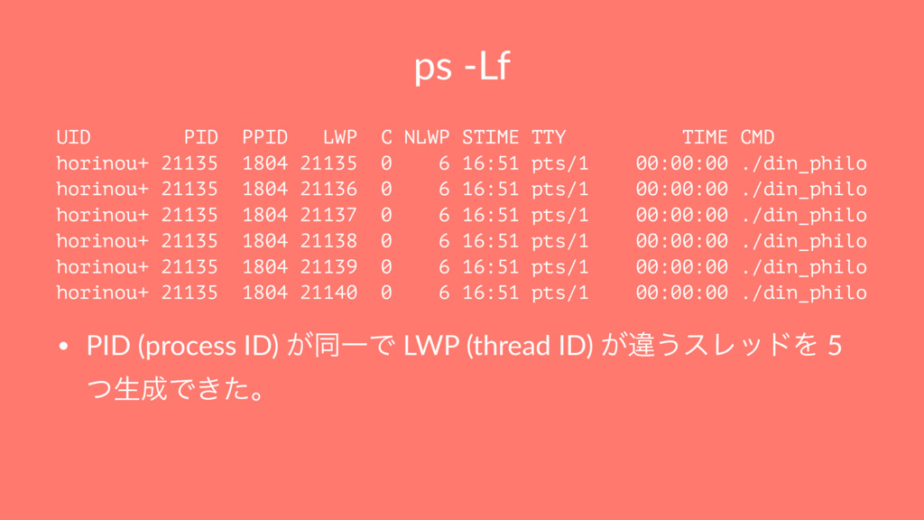 ps -Lf UID PID PPID LWP C NLWP STIME TTY TIME C...