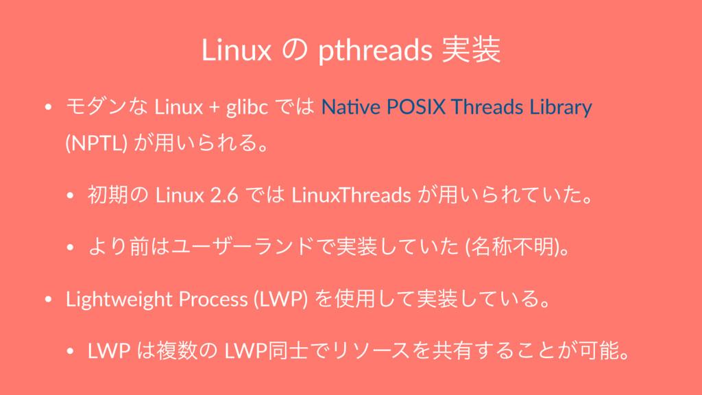 Linux ͷ pthreads ࣮ • Ϟμϯͳ Linux + glibc Ͱ Na/...