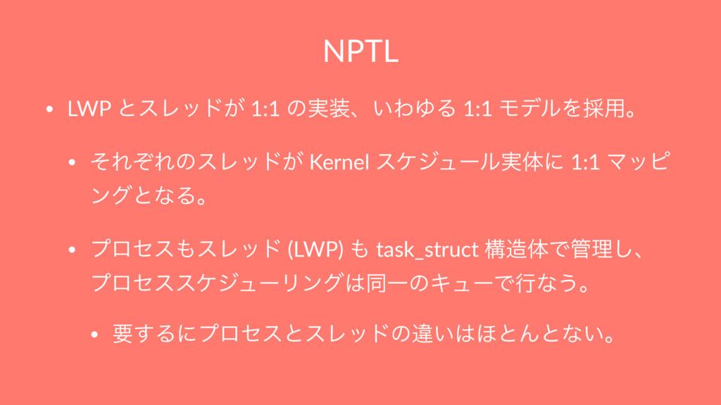 NPTL • LWP ͱεϨου͕ 1:1 ͷ࣮ɺ͍ΘΏΔ 1:1 ϞσϧΛ࠾༻ɻ • ͦΕ...