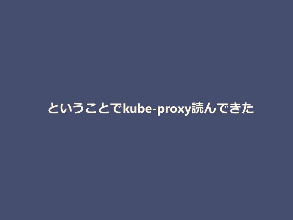 ということでkube-proxy読んできた