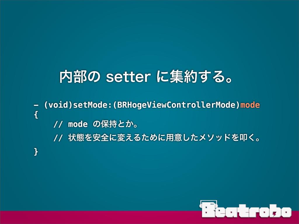෦ͷTFUUFSʹू͢Δɻ - (void)setMode:(BRHogeViewCo...