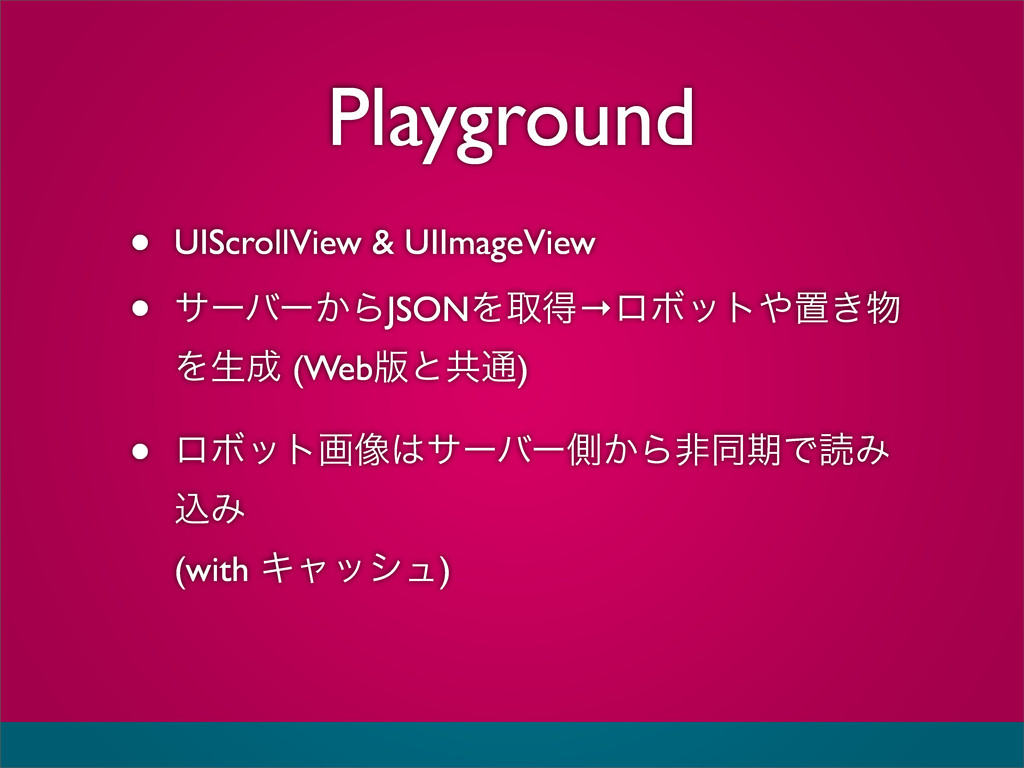 Playground • UIScrollView & UIImageView • αʔόʔ͔...