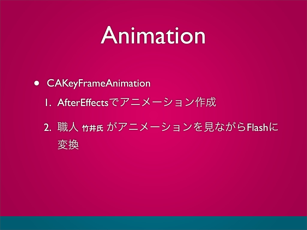 Animation • CAKeyFrameAnimation 1. AfterEffects...