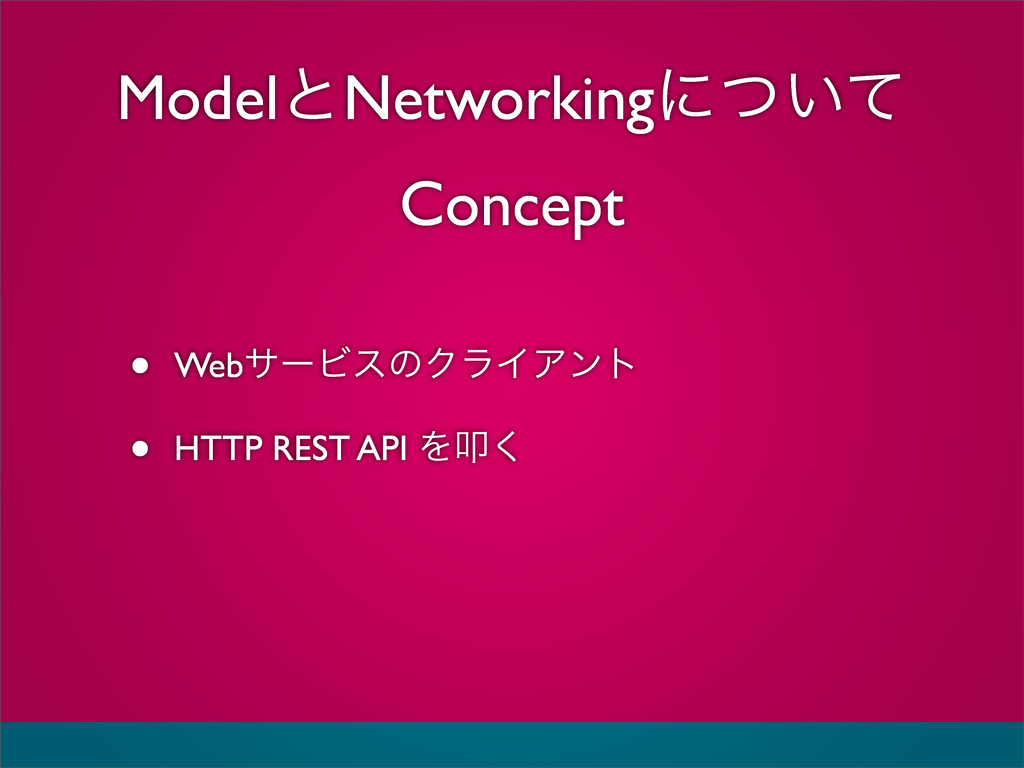 ModelͱNetworkingʹ͍ͭͯ Concept • WebαʔϏεͷΫϥΠΞϯτ •...