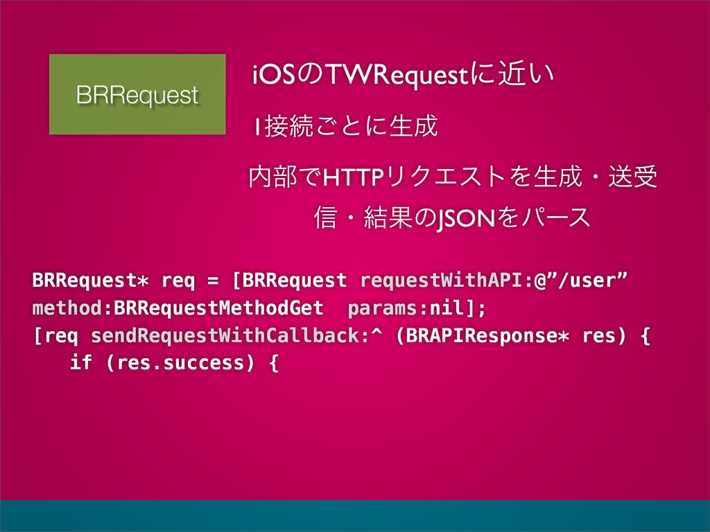 BRRequest iOSͷTWRequestʹ͍ۙ BRRequest* req = [BR...