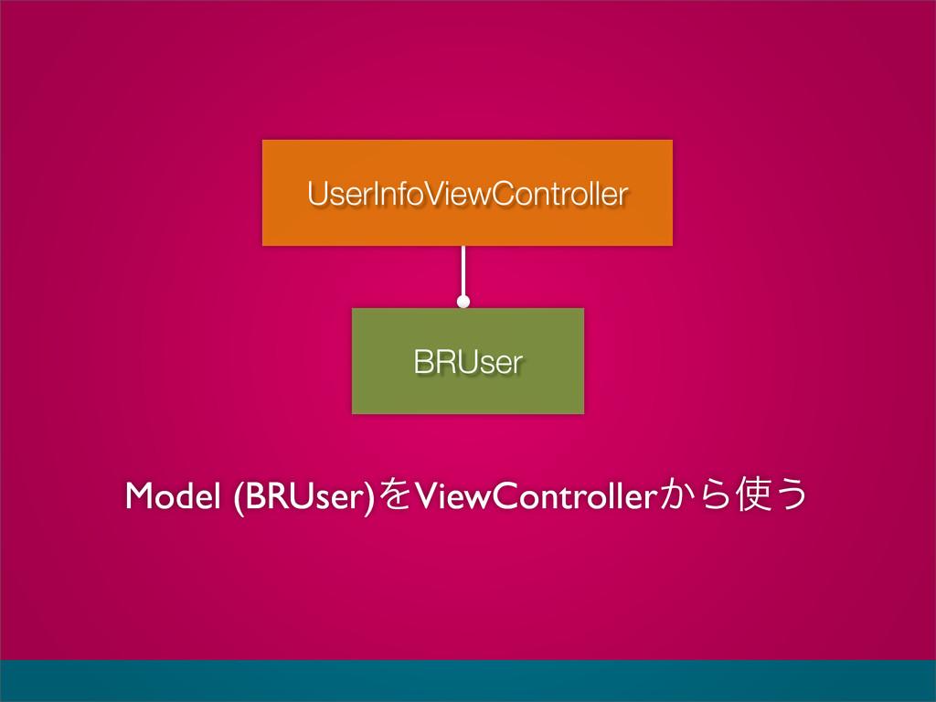 Model (BRUser)ΛViewController͔Β͏ UserInfoViewC...