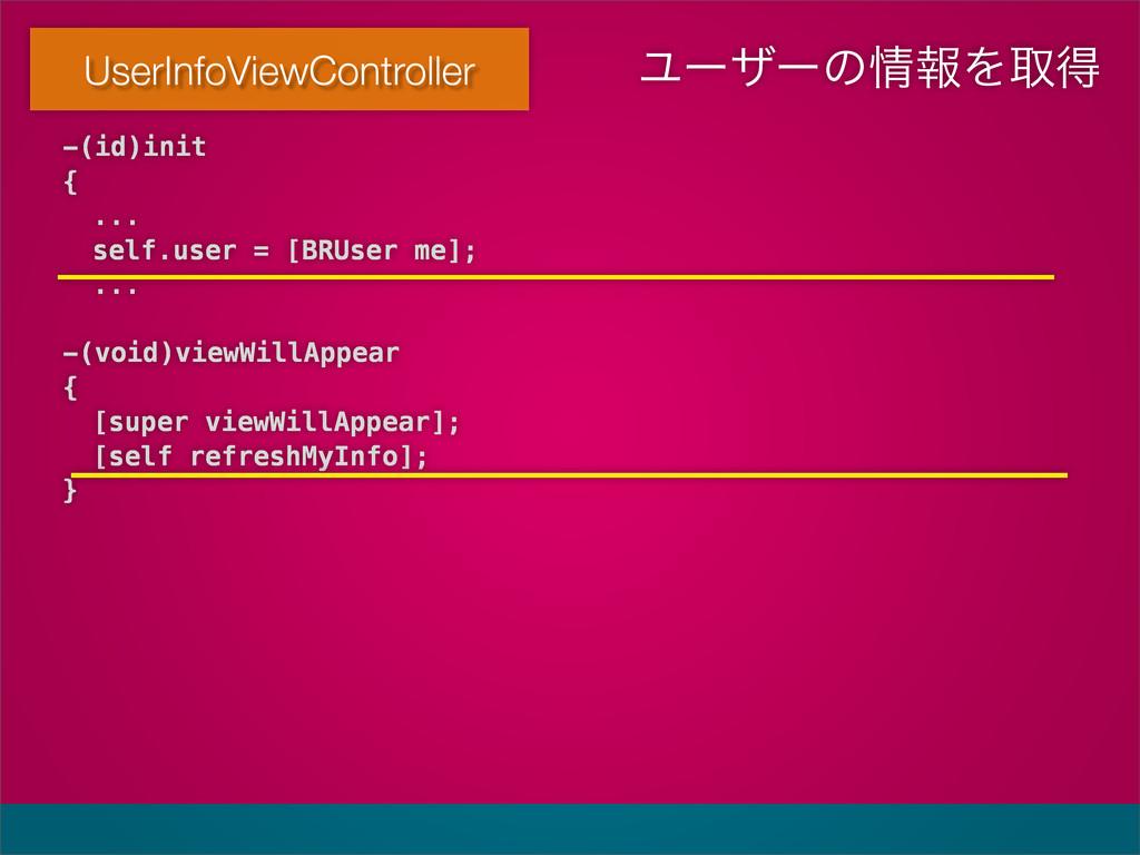 -(id)init { ... self.user = [BRUser me]; ... -(...
