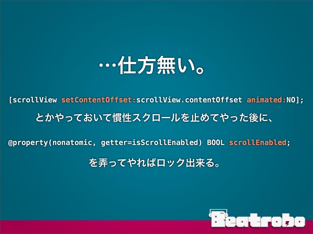 ʜํແ͍ɻ [scrollView setContentOffset:scrollView....