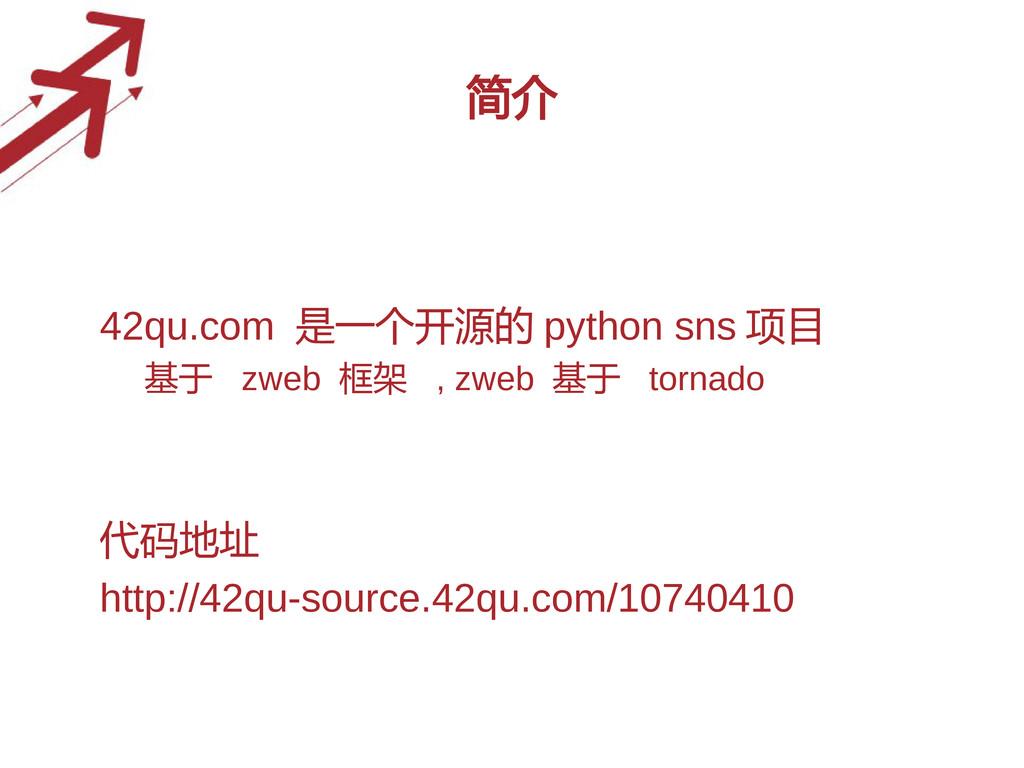 简介 • 42qu.com 是一个开源的 python sns 项目 – 基于 zweb 框架...