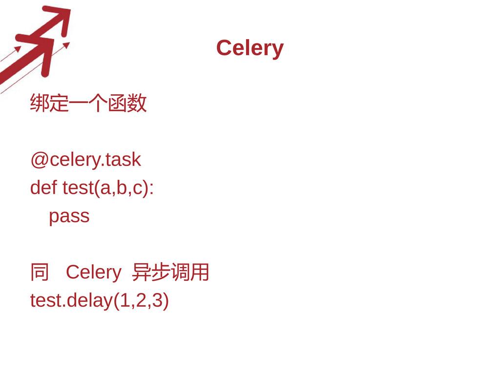 Celery 绑定一个函数 @celery.task def test(a,b,c): pas...