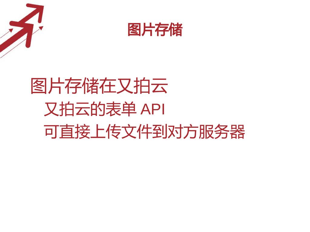 图片存储 • 图片存储在又拍云 – 又拍云的表单 API – 可直接上传文件到对方服务器