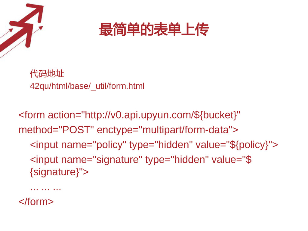 最简单的表单上传 • 代码地址 42qu/html/base/_util/form.html ...