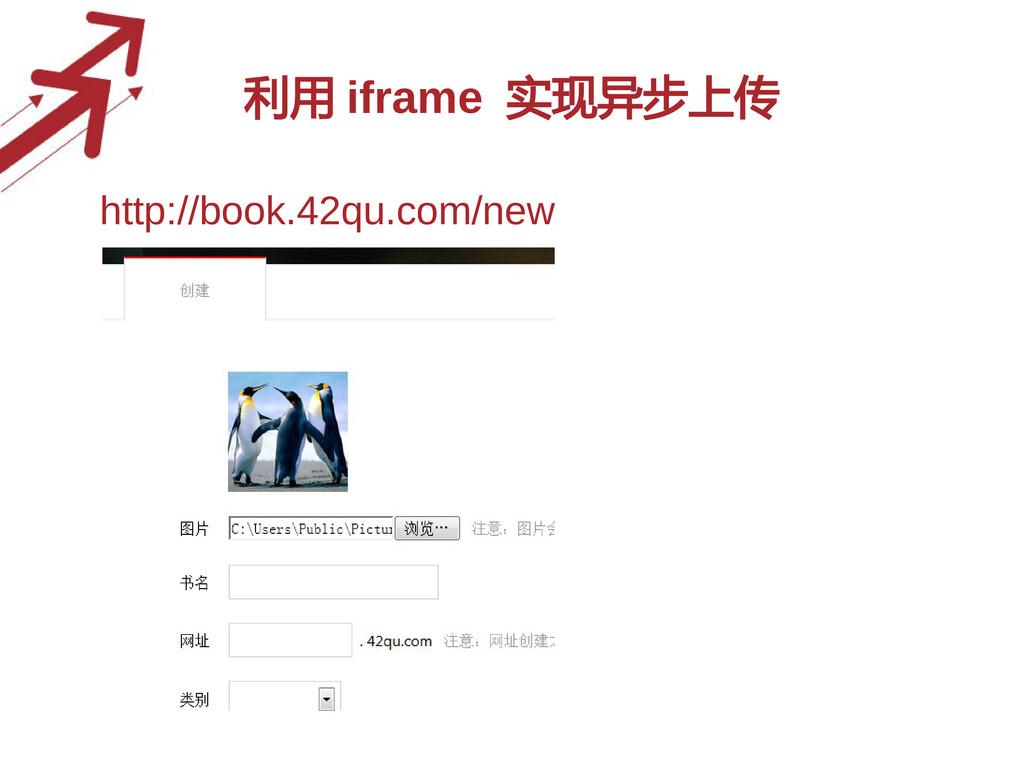 利用 iframe 实现异步上传 • http://book.42qu.com/new
