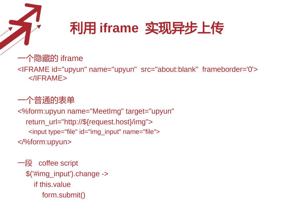 """利用 iframe 实现异步上传 一个隐藏的 iframe <IFRAME id=""""upyun..."""