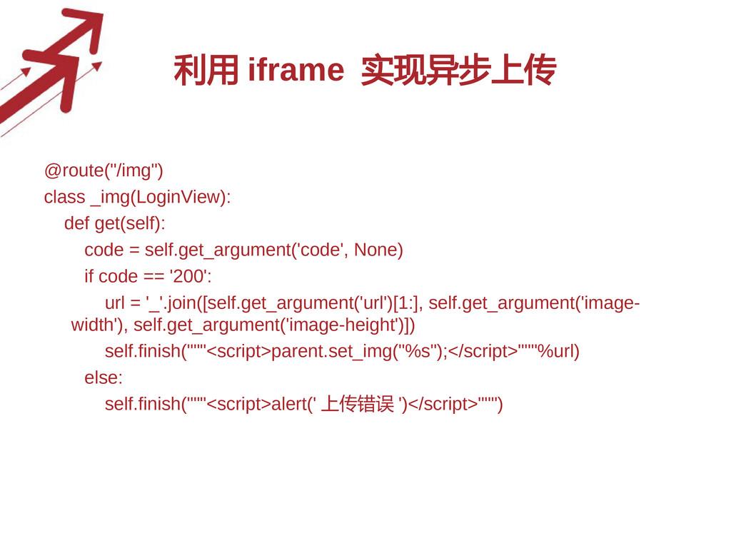 """利用 iframe 实现异步上传 @route(""""/img"""") class _img(Logi..."""