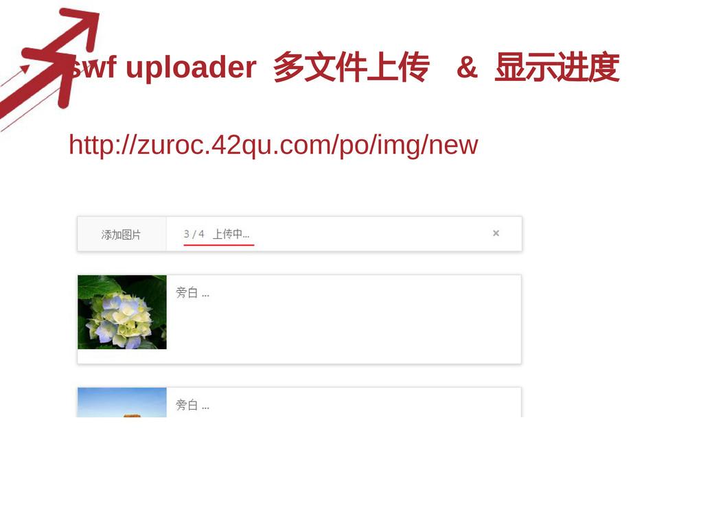 swf uploader 多文件上传 & 显示进度 • http://zuroc.42qu.c...