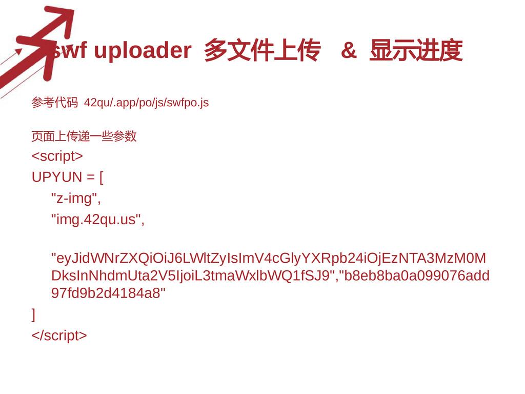 swf uploader 多文件上传 & 显示进度 参考代码 42qu/.app/po/js/...